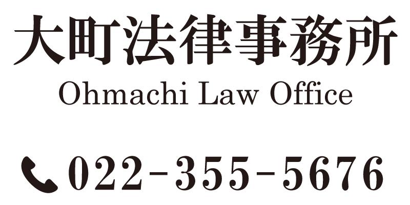 仙台市の弁護士|大町法律事務所|敷居の低い青葉区大町の「町の法律家」です。|宮城県内・山形県内からも便利です|借金・離婚・相続・交通事故